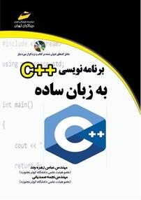کتاب برنامه نویسی ++c به زبان ساده