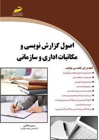 کتاب اصول گزارش نویسی و مکاتبات اداری و سازمانی