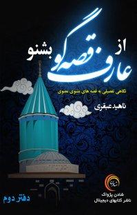 کتاب صوتی از عارف قصه گو بشنو - دفتر دوم