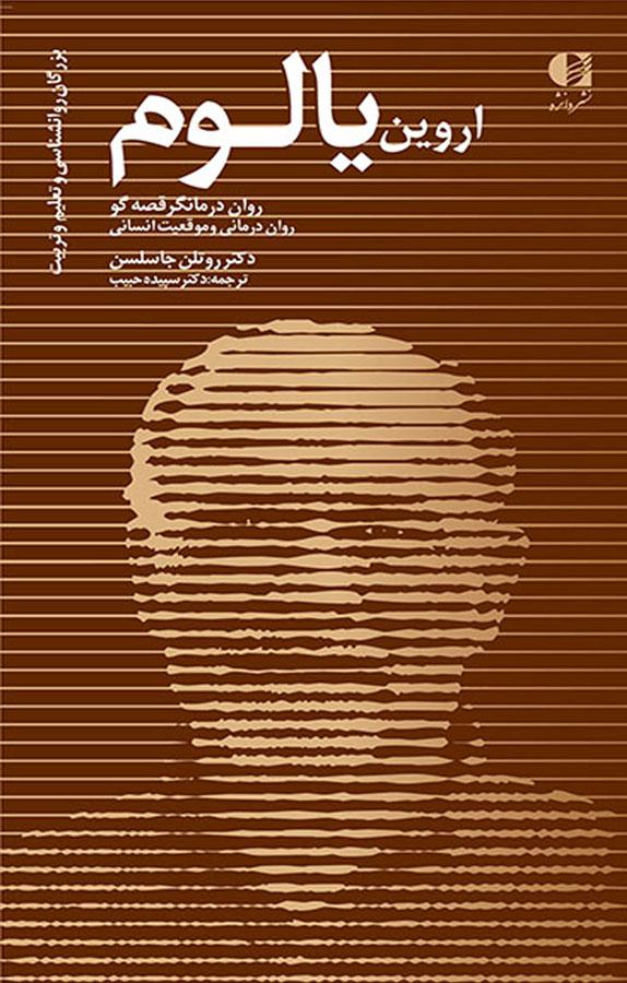 کتاب اروین د. یالوم