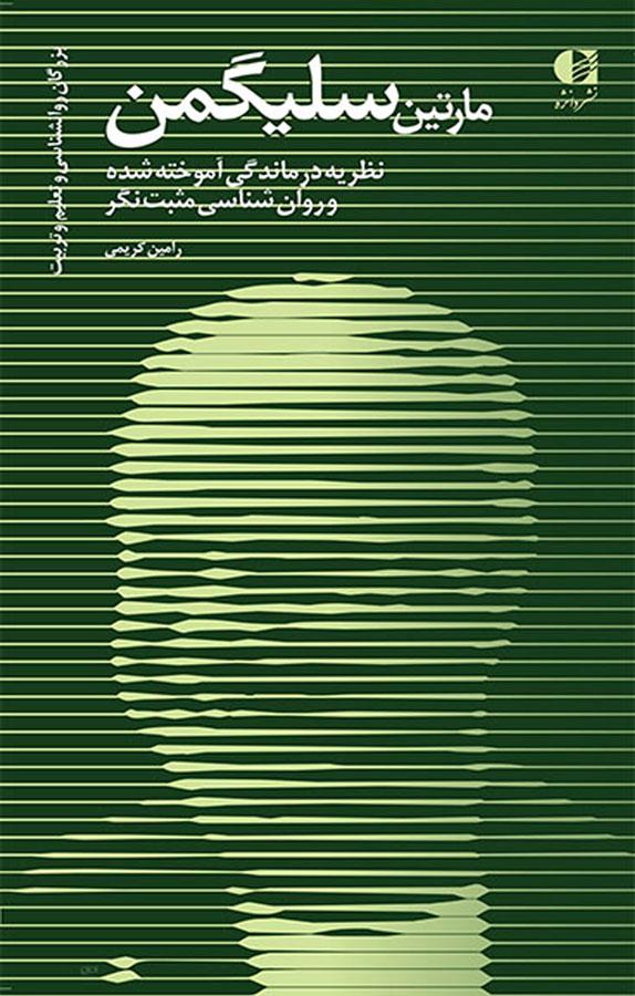 کتاب مارتین سلیگمن