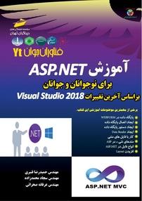 کتاب آموزشASP.NET برای نوجوانان و جوانان