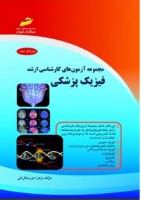 کتاب مجموعه آزمونهای کارشناسیارشد فیزیک پزشکی