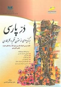 کتاب دُر پارسی