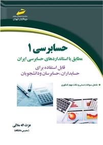 کتاب حسابرسی ۱