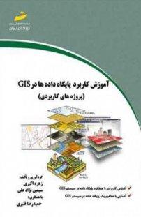 کتاب آموزش کاربرد پایگاه دادهها در GIS