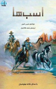 کتاب صوتی اسبها