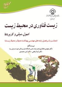 کتاب زیستفناوری در محیطزیست