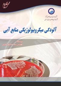 کتاب آلودگی میکروبیولوژیکی منابع آبی