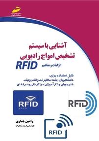 کتاب آشنایی با سیستم تشخیص امواج رادیویی RFID