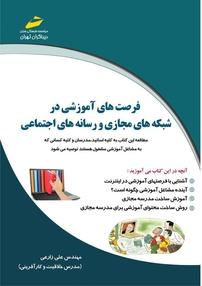 کتاب فرصتهای آموزشی در شبکههای مجازی و رسانههای اجتماعی