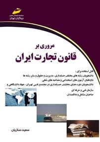 کتاب مروری بر قانون تجارت ایران