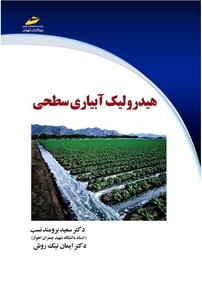 کتاب هیدرولیک آبیاری سطحی