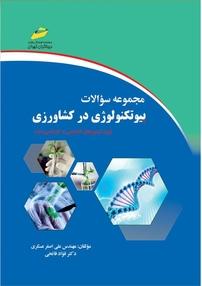 کتاب مجموعه سوالات بیوتکنولوژی در کشاورزی