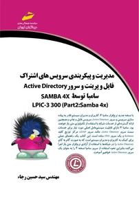 کتاب مدیریت و پیکربندی سرویسهای اشتراک فایل و پرینت و سرور Active Director سامبا توسط SAMBA ۴ X