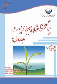 کتاب بیوتکنولوژی محیط زیست - جلد اول