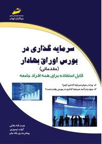 دانلود کتاب سرمایهگذاری در بورس اوراق بهادار