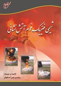 کتاب شیمی فیزیک فوم آتشنشانی