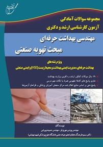 کتاب مجموعه سوالات آمادگی آزمون کارشناسی ارشد و دکتری