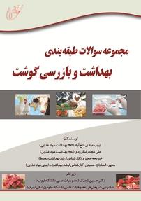 کتاب مجموعه سوالات طبقهبندی بهداشت وبازرسی گوشت