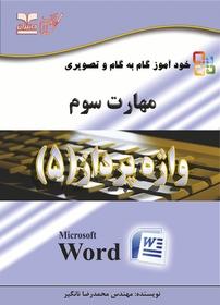 کتاب خودآموز گامبه گام وتصویری مهارت سوم - واژهپرداز ۵