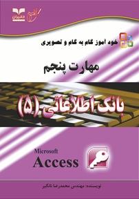 کتاب خودآموز گامبه گام و تصویری مهارت پنجم - بانک اطلاعاتی ۵