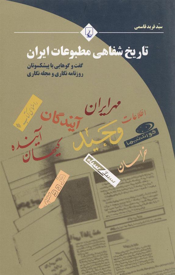 کتاب تاریخ شفاهی مطبوعات ایران