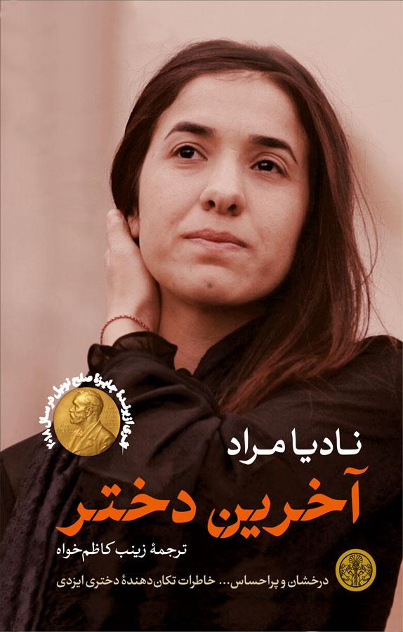 دانلود کتاب آخرین دختر | زندگینامه نادیا مراد از روزهای اسارت و مبارزه با داعش
