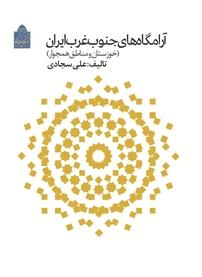کتاب آرامگاههای جنوب غرب ایران
