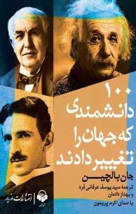 کتاب صوتی صد دانشمندی که جهان را تغییر دادند