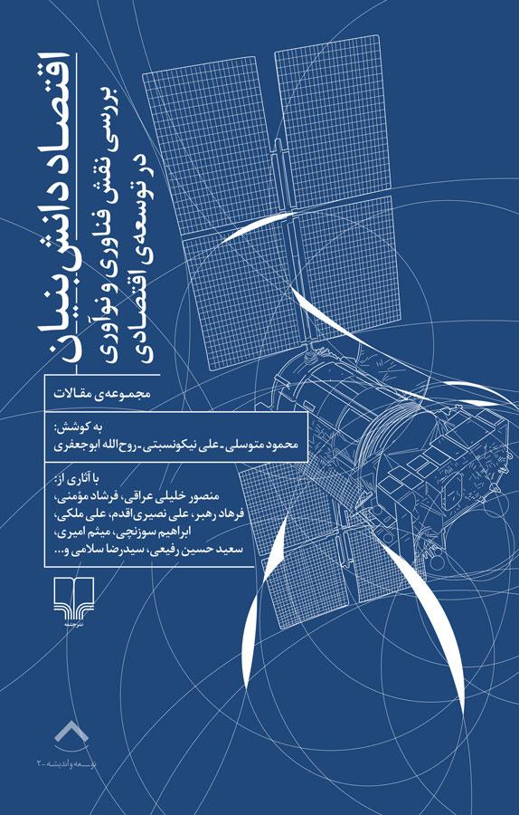 کتاب اقتصاد دانشبنیان