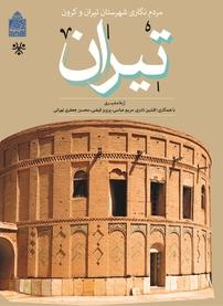 کتاب مردمنگاری شهرستان تیران و کروان