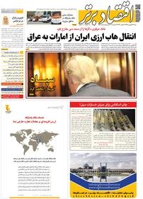مجله هفتهنامه اقتصاد برتر شماره ۴۵۳