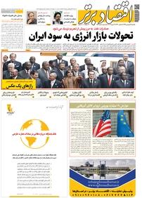 مجله هفتهنامه اقتصاد برتر شماره ۴۵۴