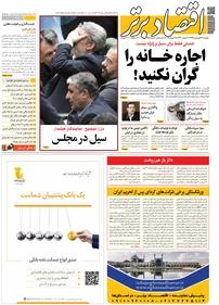 مجله هفتهنامه اقتصاد برتر شماره ۴۵۵
