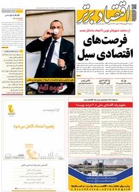 مجله هفتهنامه اقتصاد برتر شماره ۴۵۶