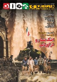مجله هفتهنامه همشهری جوان - شماره ۶۹۲