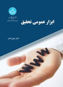کتاب ابزار عمومی تحقیق