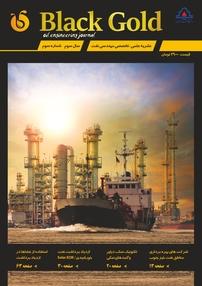 مجله مهندسی نفت - شماره ۳