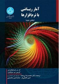 کتاب آمارریاضی با نرمافزارها – بخش دوم