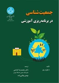 کتاب جمعیتشناسی در برنامهریزی آموزشی