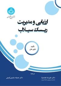 کتاب ارزیابی و مدیریت ریسک سیلاب