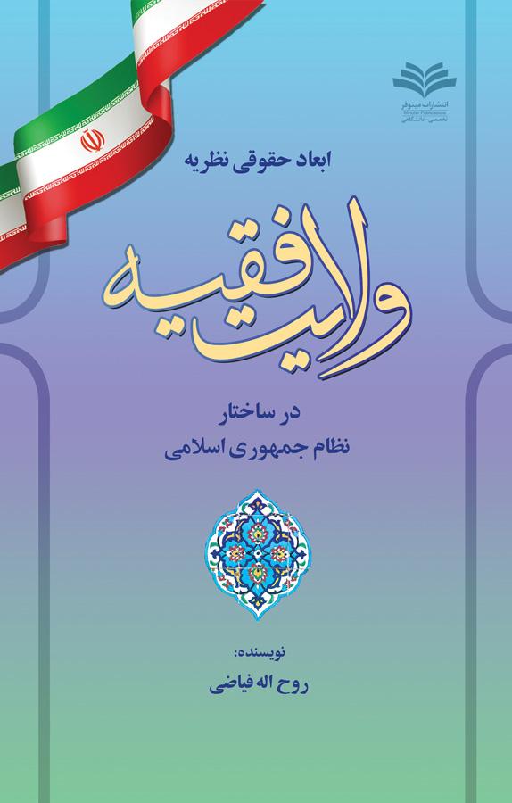کتاب ابعاد حقوقی نظریه ولایت فقیه در ساختار نظام جمهوری اسلامی