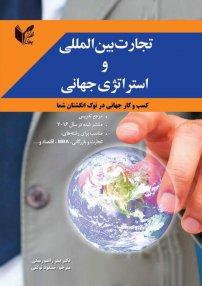 کتاب تجارت بین المللی و استراتژی جهانی