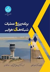 کتاب برنامهریزی و عملیات شبکههای هوایی