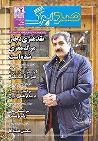 مجله ماهنامه صدبرگ - شماره ۲۹
