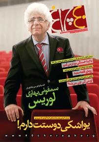 مجله هفتهنامه چلچراغ - شماره ۷۵۵