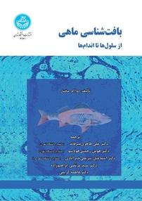 کتاب بافتشناسی ماهی