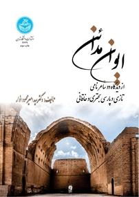کتاب ایوان مدائن از دیدگاه دو شاعر نامی تازی و پارسی بُحتُری و خاقانی