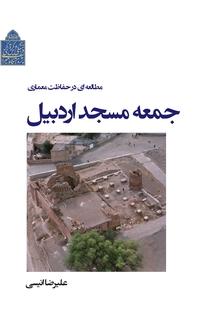 کتاب مطالعهای در حفاظت معماری جمعه مسجد اردبیل